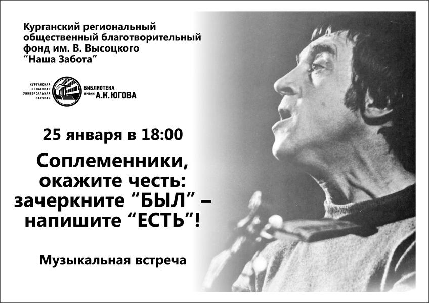 мероприятие Музыкальная встреча ко дню рождения Владимира Высоцкого курган афиша расписание