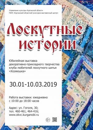 мероприятие Выставка Лоскутные истории курган афиша расписание