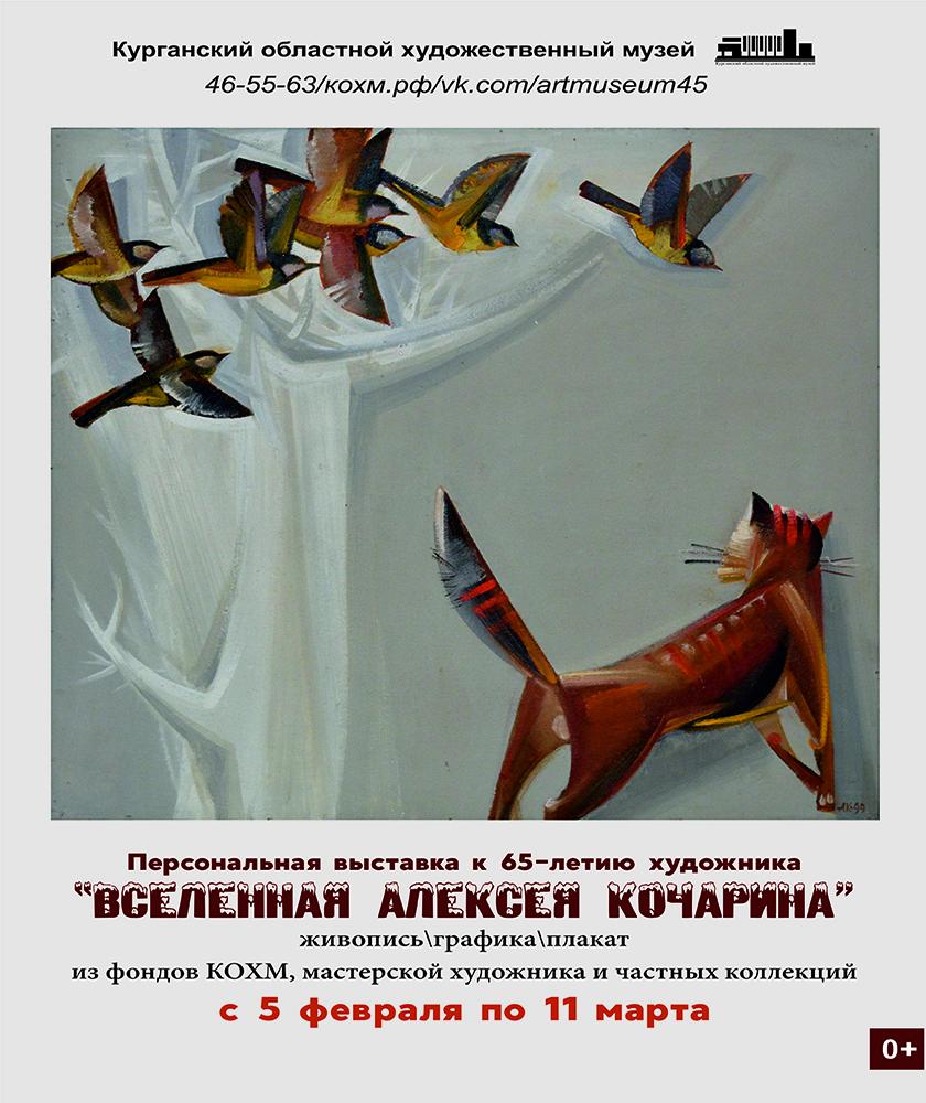 мероприятие Выставка «Вселенная Алексея Кочарина» курган афиша расписание