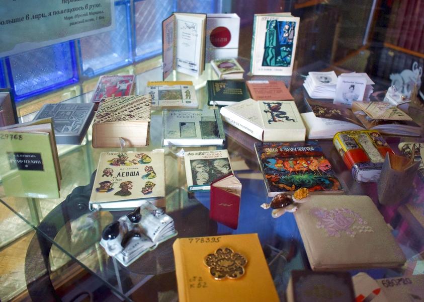 мероприятие Выставка миниатюрных изданий курган афиша расписание