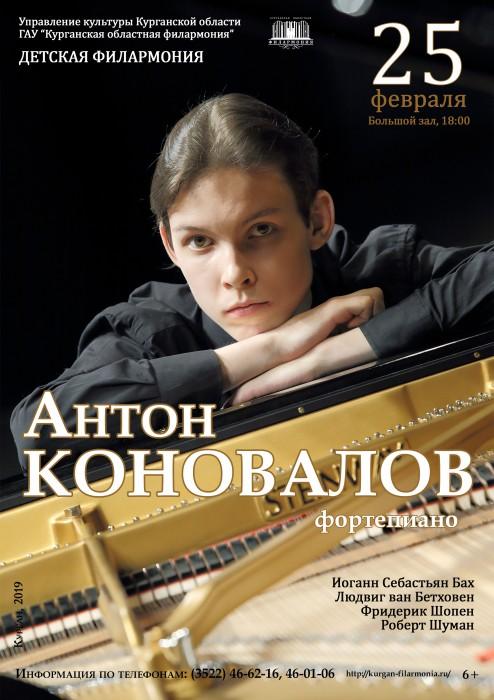 мероприятие Концерт АНТОНА КОНОВАЛОВА курган афиша расписание