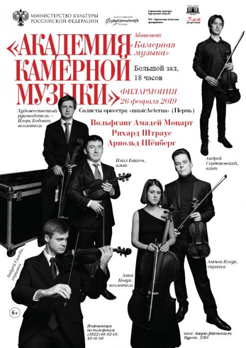 мероприятие Концерт АКАДЕМИЯ КАМЕРНОЙ МУЗЫКИ курган афиша расписание