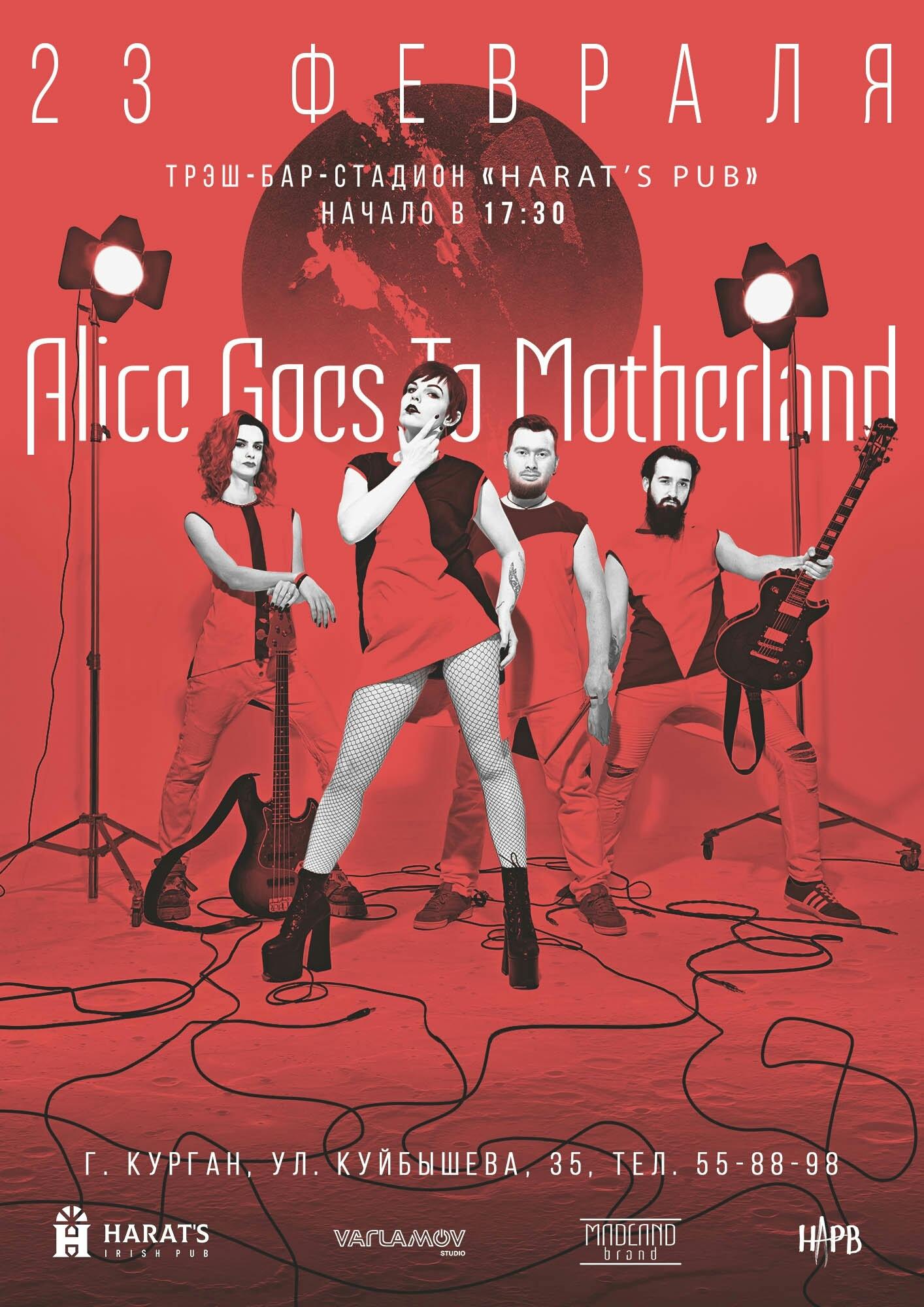 Концерт группы Alice Goes To Motherland курган афиша расписание