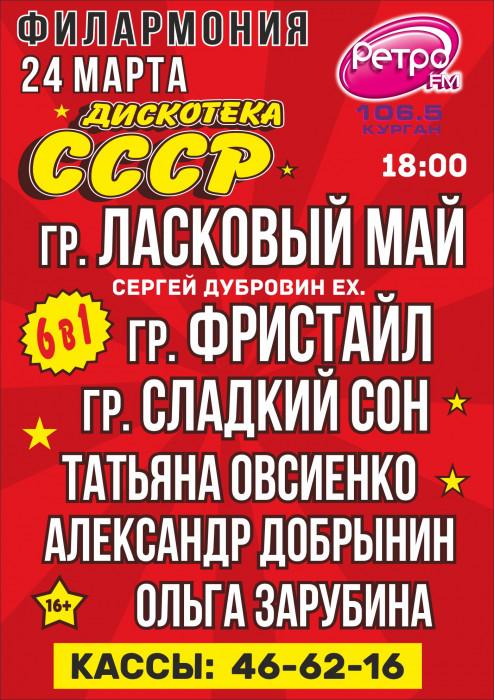 Курганская областная филармония ДИСКОТЕКА СССР курган афиша расписание