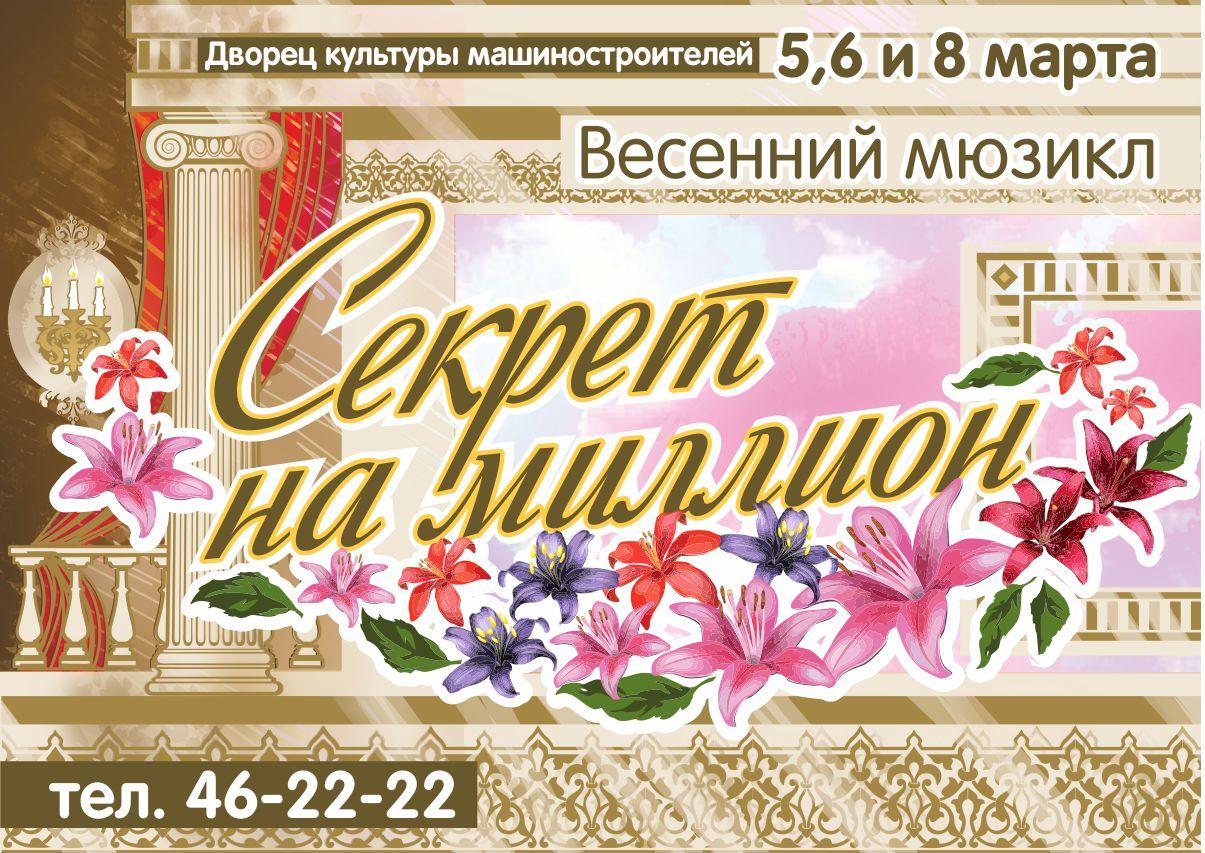 Весенний мюзикл Секрет на миллион! курган афиша расписание