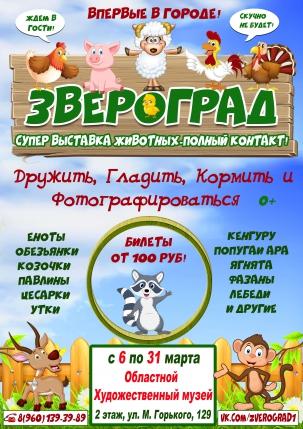 мероприятие Зоовыставка Звероград курган афиша расписание