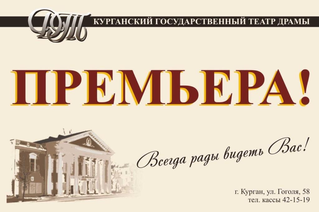 Курганский государственный театр драмы  ТРЕПЛЕВ. ПРОБА курган афиша расписание