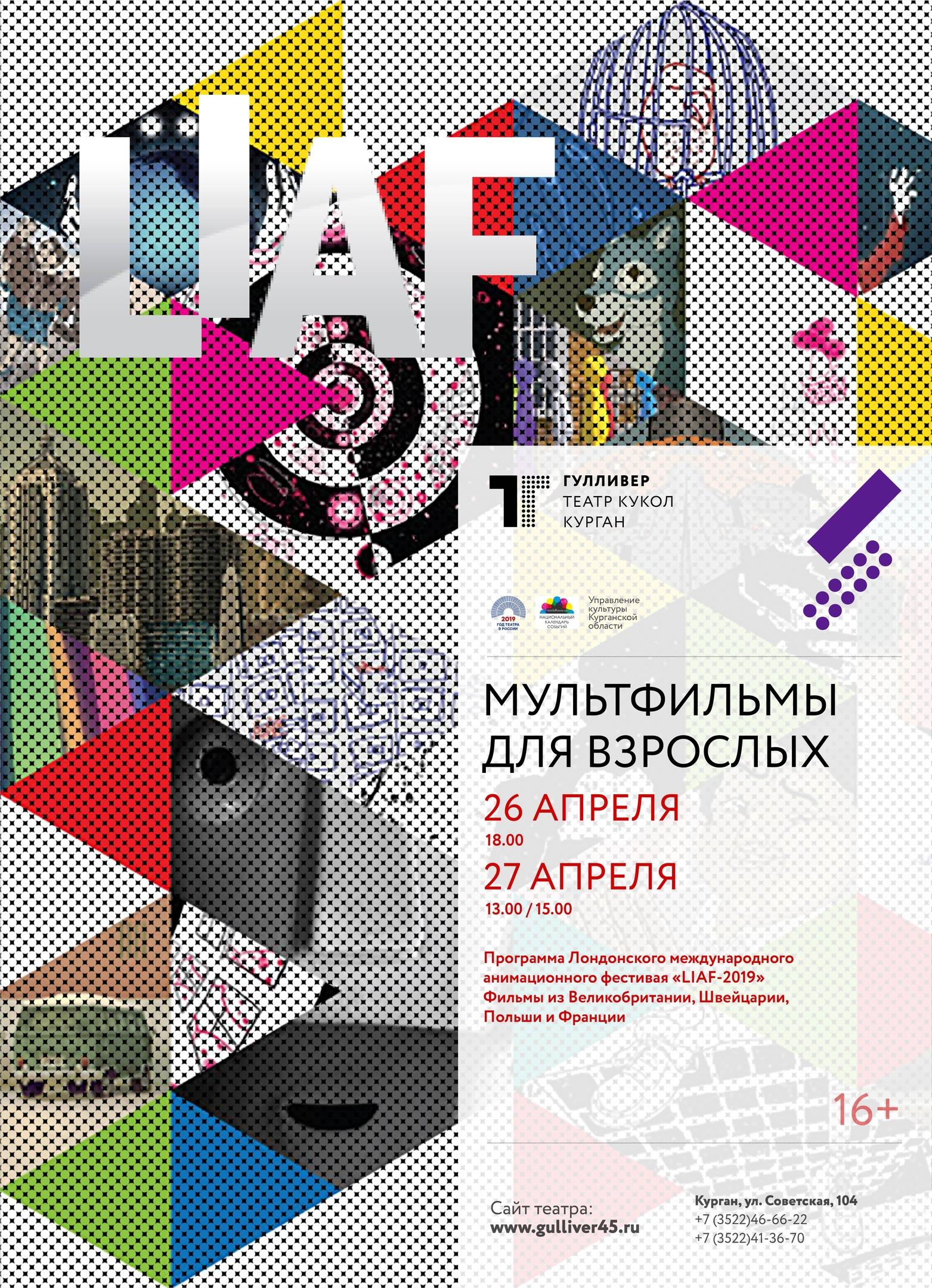 Театр кукол Гулливер Лондонский международный анимационный фестиваль «LIAF-2019» курган афиша расписание