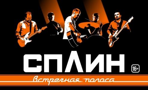 мероприятие Концерт группы СПЛИН курган афиша расписание