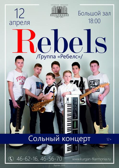 Курганская областная филармония Концерт группы Rebels курган афиша расписание