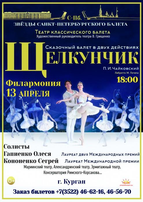 Курганская областная филармония Балет Щелкунчик курган афиша расписание