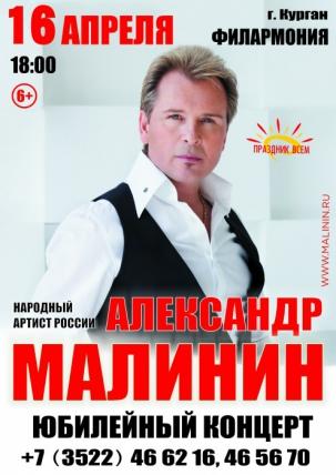 мероприятие Концерт Александра Малинина курган афиша расписание