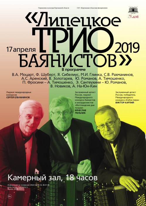 Курганская областная филармония Концерт Липецкое трио баянистов курган афиша расписание