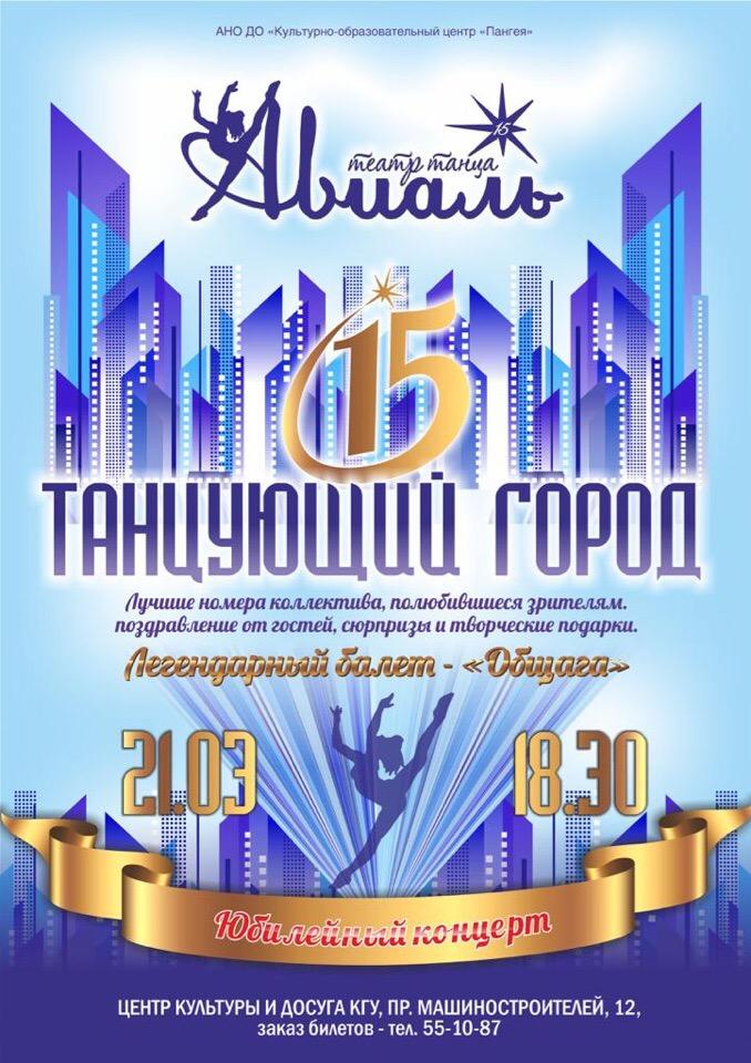 Молодежно досуговый центр КГУ Концерт Танцующий город курган афиша расписание
