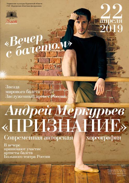 Курганская областная филармония Проект Андрей Меркурьев. ПРИЗНАНИЕ курган афиша расписание