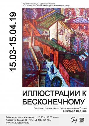 мероприятие Выставка «ИЛЛЮСТРАЦИИ К БЕСКОНЕЧНОМУ»  курган афиша расписание