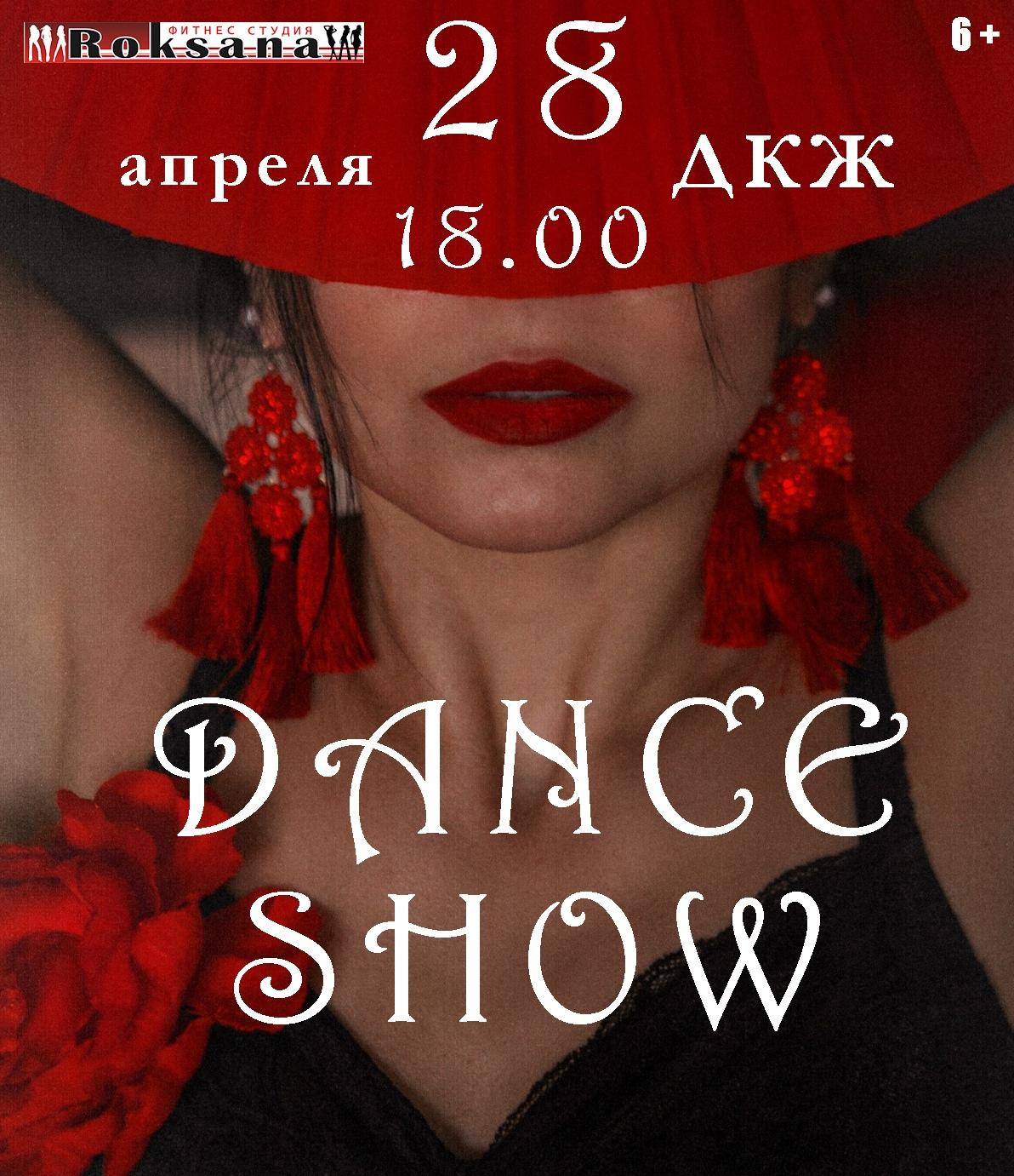ДК Железнодорожников DANCE SHOW курган афиша расписание