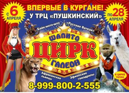 мероприятие Московский цирк ГАЛЕОН  курган афиша расписание