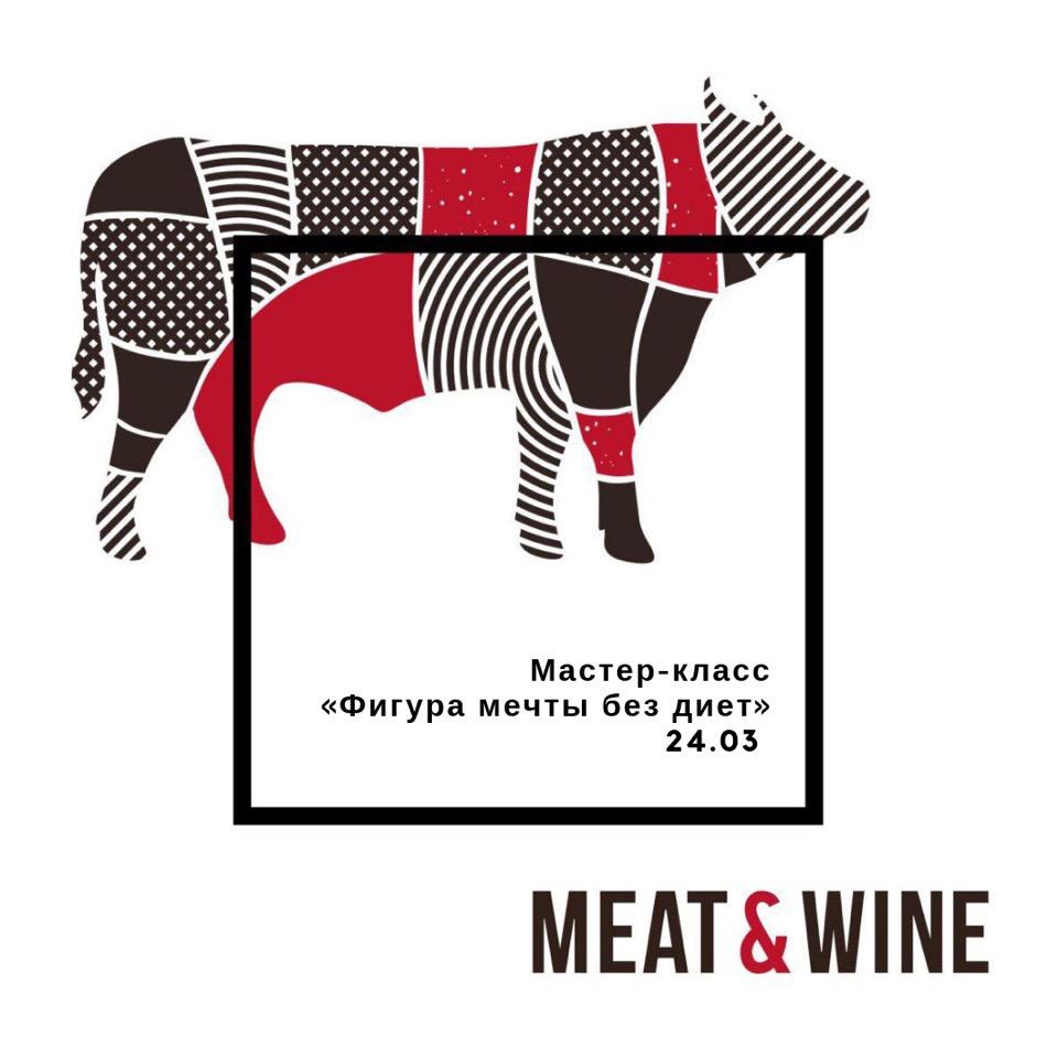 «Meat&Wine», ресторан в Кургане Мастер-класс «Фигура мечты без диет» курган афиша расписание