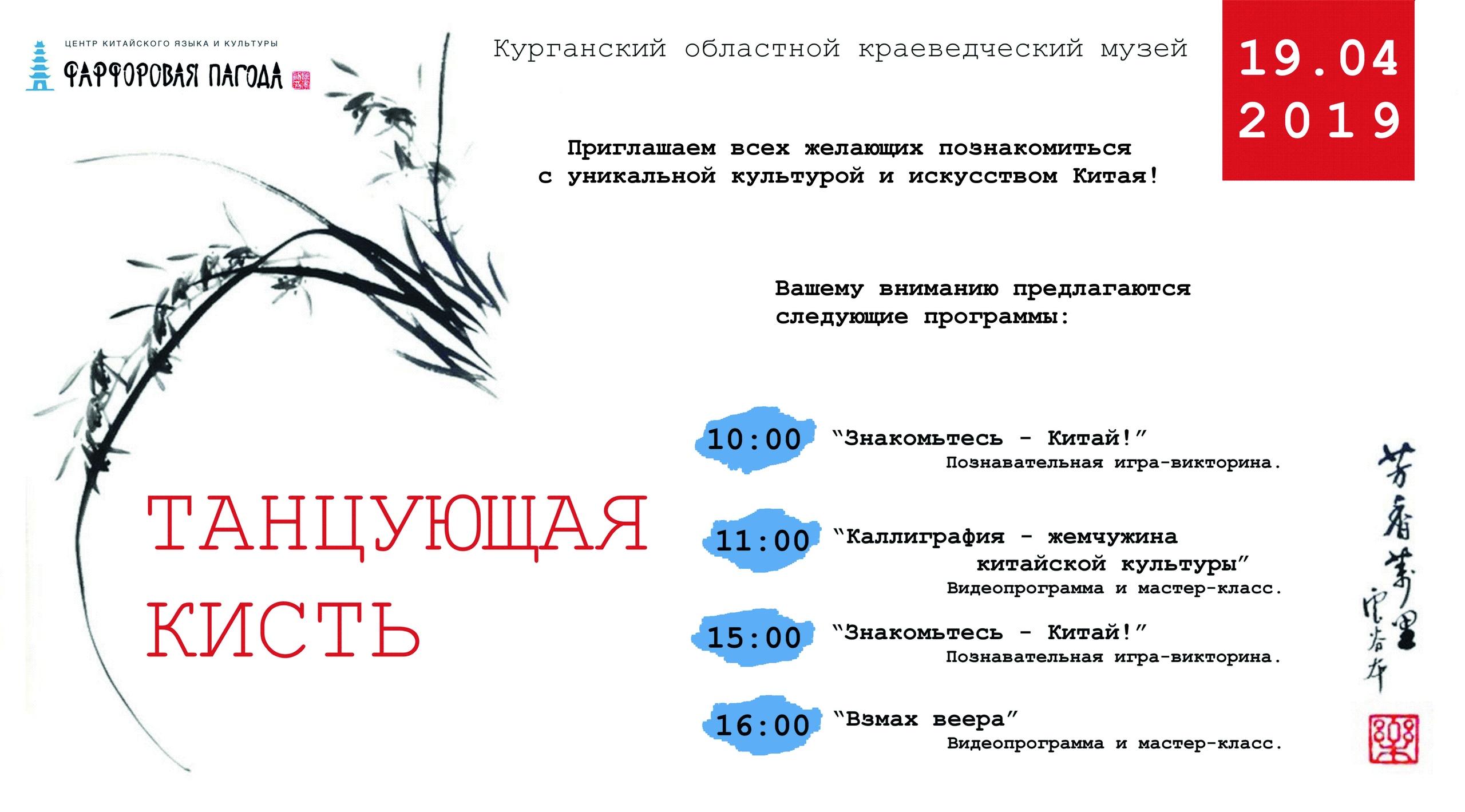 Курганский областной краеведческий музей ТАНЦУЮЩАЯ КИСТЬ курган афиша расписание