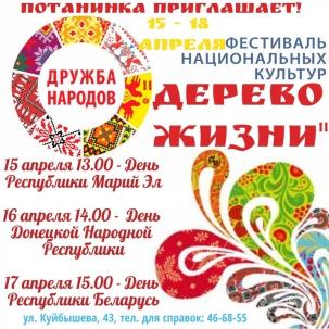 мероприятие Фестиваль национальных культур Дерево жизни курган афиша расписание