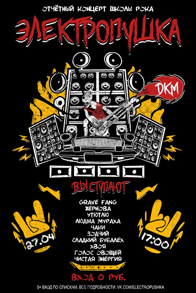 ДК Машиностроителей в Кургане Отчётный концерт школы рока «Электропушка» курган афиша расписание
