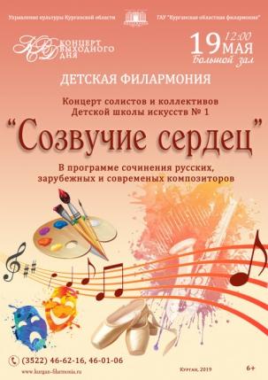 мероприятие Концерт СОЗВУЧИЕ СЕРДЕЦ курган афиша расписание