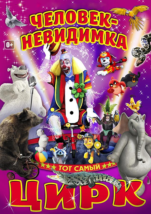 ДК Железнодорожников Цирковое супер-шоу «Человек-невидимка» курган афиша расписание