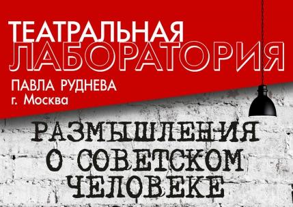 мероприятие Театральная лаборатория «Размышления о советском человеке» курган афиша расписание
