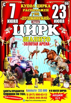 мероприятие Цирк-шапито Золотая Арена курган афиша расписание