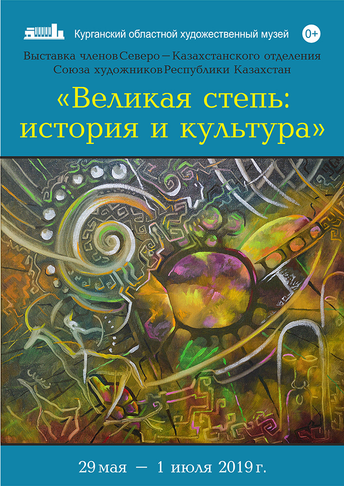 мероприятие Выставка «Великая степь: история и культура» курган афиша расписание