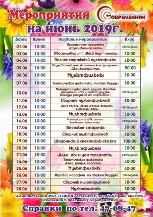 мероприятие Июньские мероприятия в КЦ Современник курган афиша расписание