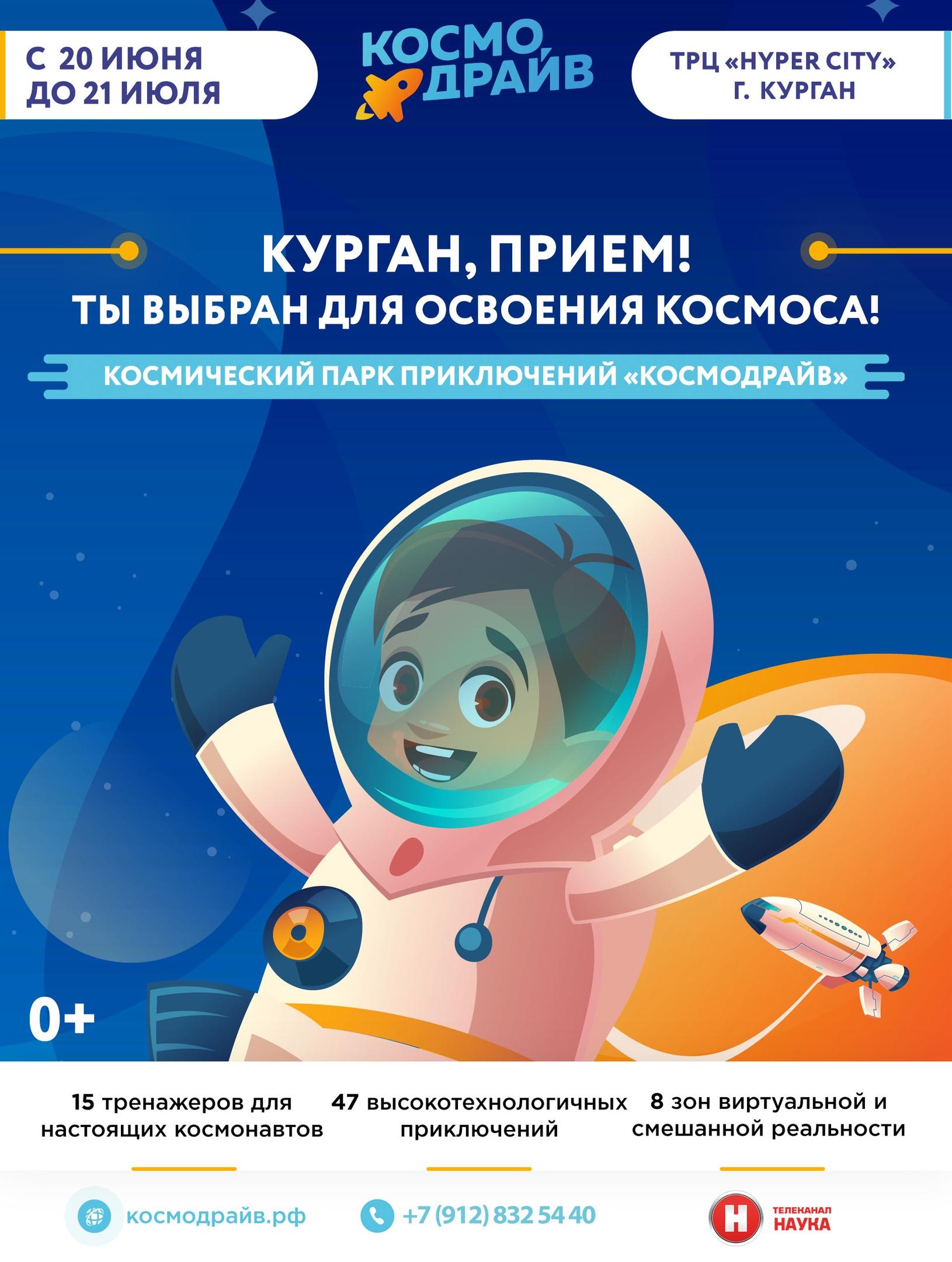 мероприятие Парк космических приключений КОСМОДРАЙВ курган афиша расписание