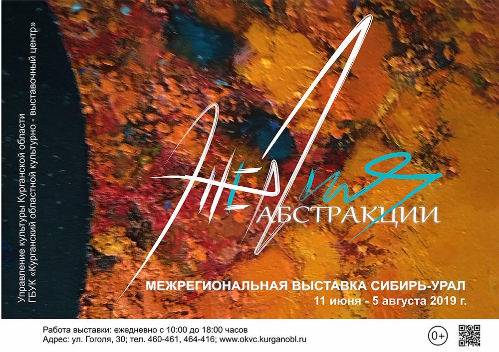 мероприятие Выставка ЭНЕРГИЯ АБСТРАКЦИИ курган афиша расписание