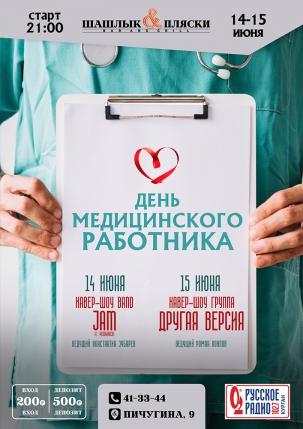 мероприятие День медицинского работника курган афиша расписание
