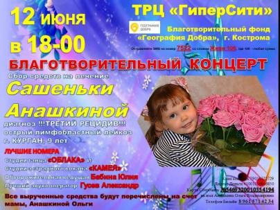 мероприятие Благотворительный концерт курган афиша расписание