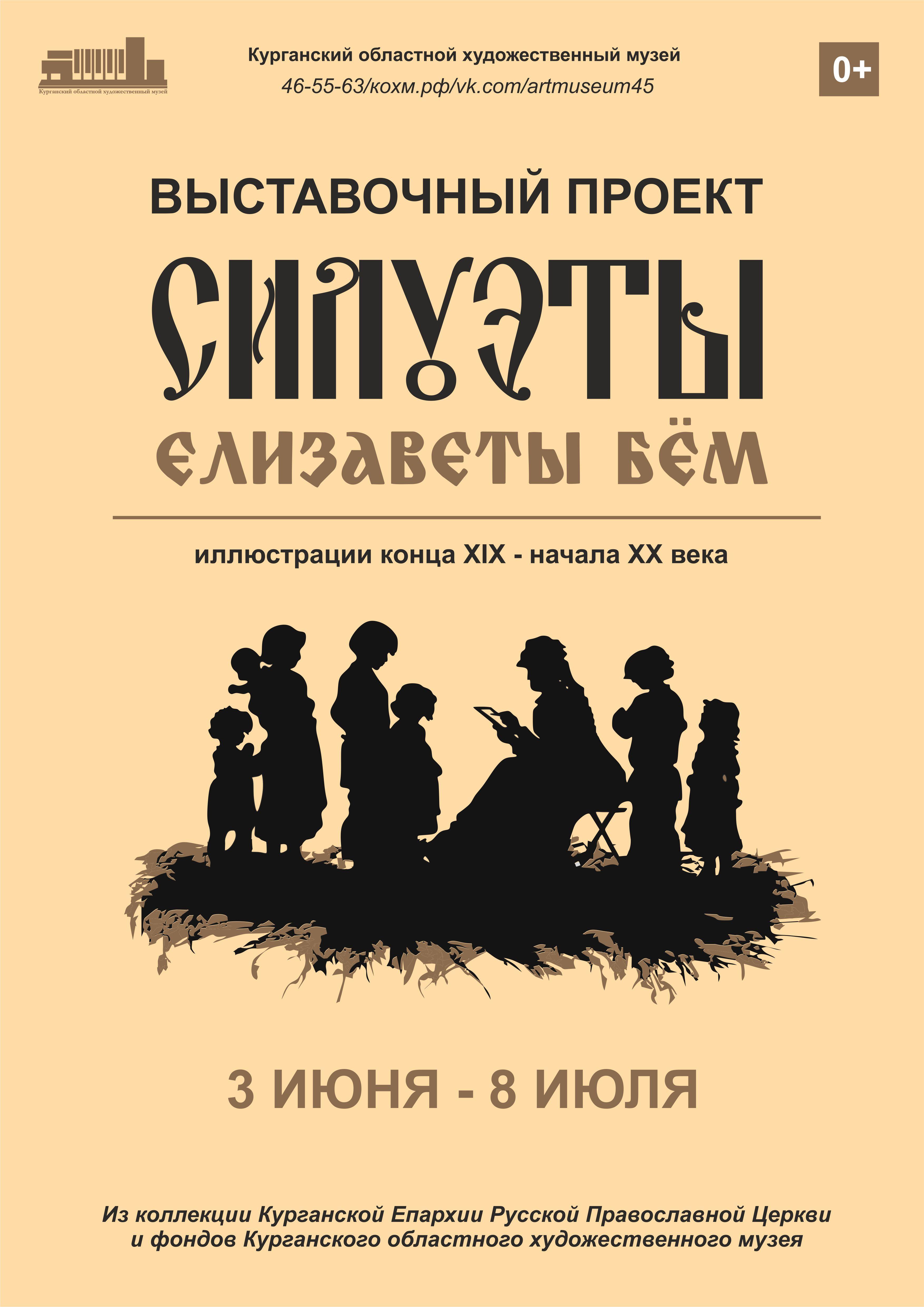 мероприятие Выставочный проект Силуэты Елизаветы Бём курган афиша расписание