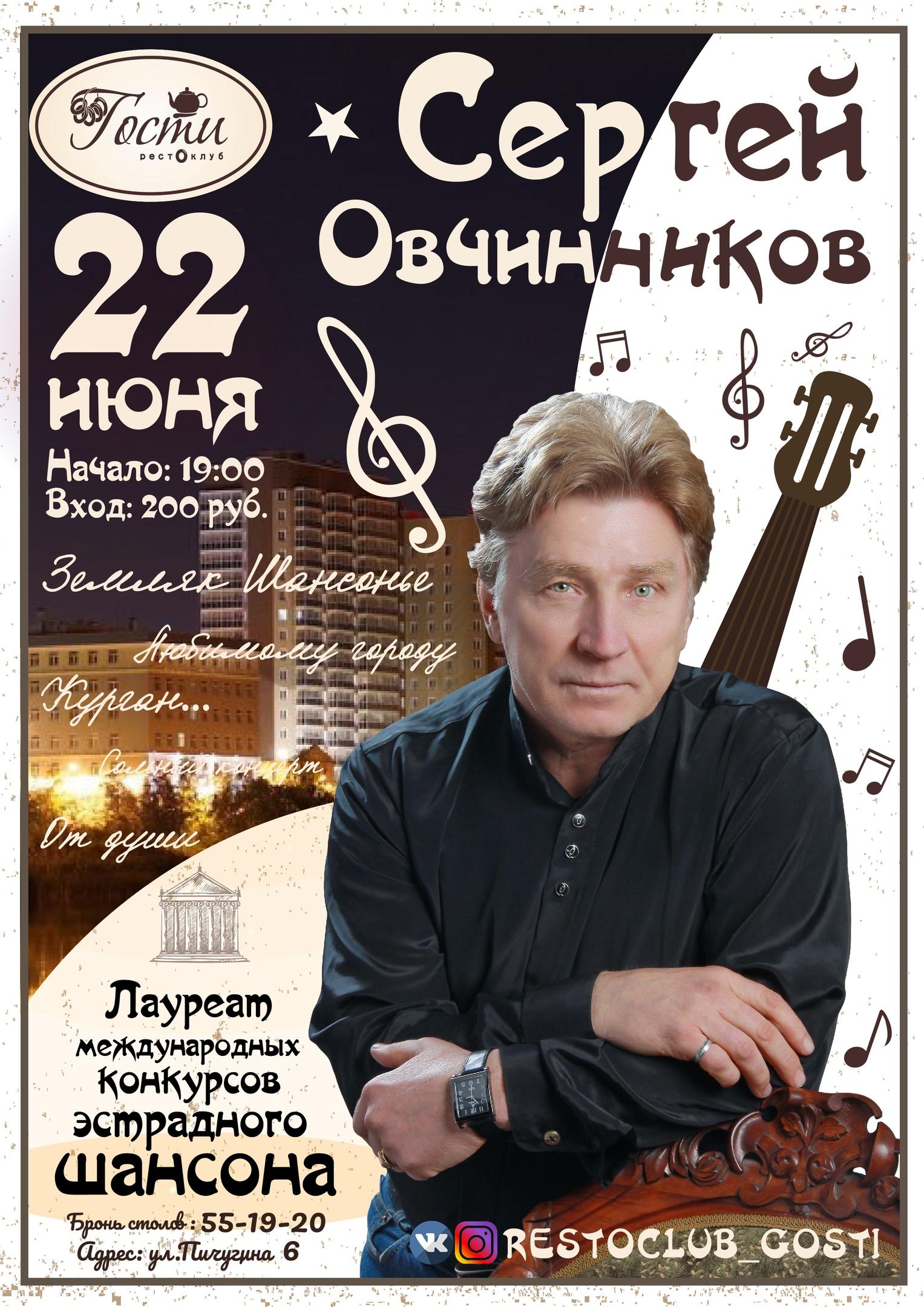 мероприятие Концерт Сергея Овчинникова курган афиша расписание