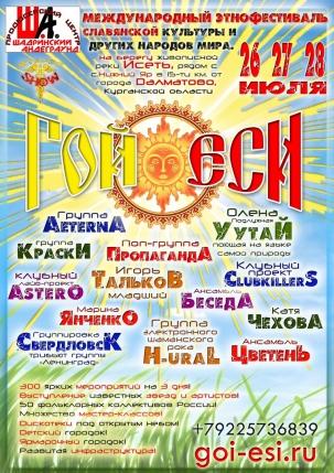 мероприятие Международный этнофестиваль Гой-есИ курган афиша расписание