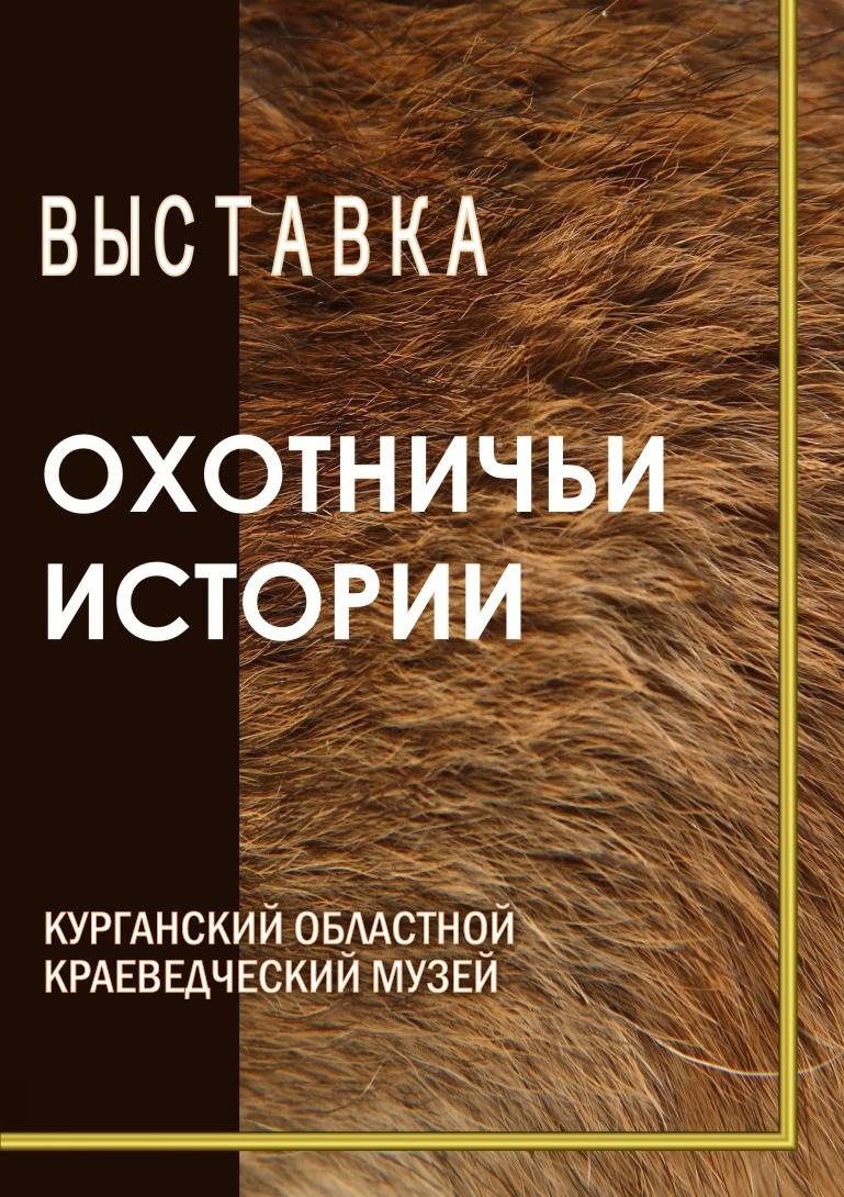 Курганский областной краеведческий музей Выставка Охотничьи истории  курган афиша расписание
