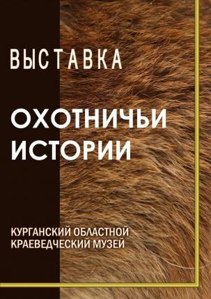 мероприятие Выставка Охотничьи истории  курган афиша расписание