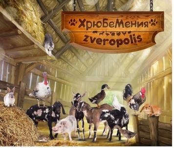 мероприятие Zveropolis ХрюБеМения курган афиша расписание