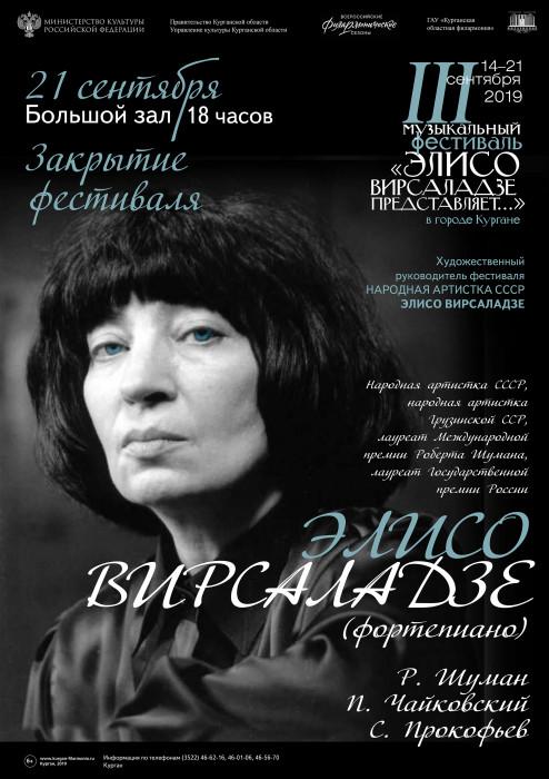 Концерт Элисо Вирсаладзе курган афиша расписание