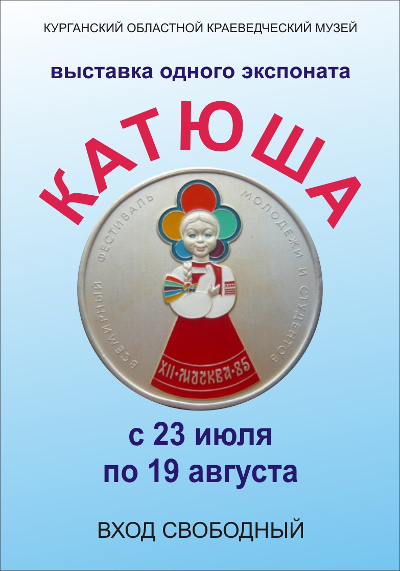 Выставка одного экспоната Катюша курган афиша расписание