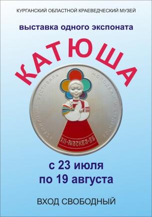 мероприятие Выставка одного экспоната Катюша курган афиша расписание