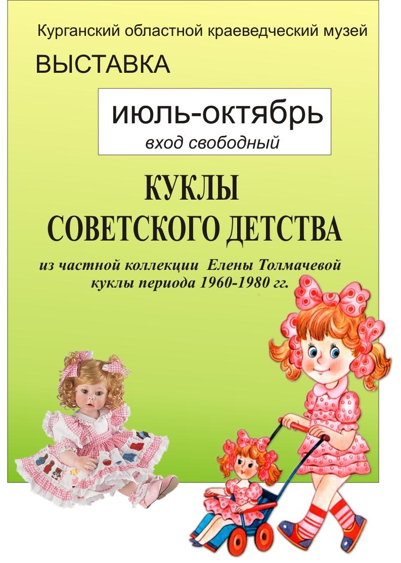 Курганский областной краеведческий музей Выставка Куклы советского детства курган афиша расписание