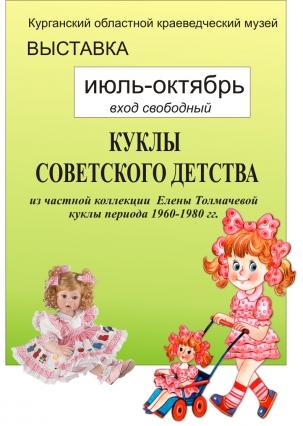 мероприятие Выставка Куклы советского детства курган афиша расписание