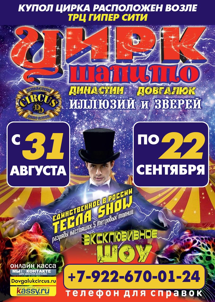 Цирк-шапито Династии Довгалюк курган афиша расписание