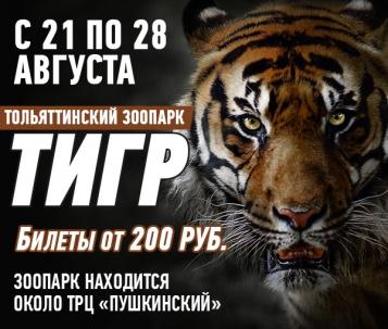 мероприятие Тольяттинский передвижной зоопарк ТИГР курган афиша расписание