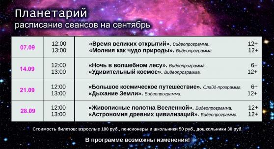 мероприятие Расписание сеансов в Планетарии курган афиша расписание